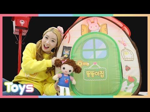 [엘리] 띵동띵동 똘똘이집 텐트놀이 하우스 장난감 소꿉놀이 | 캐리와장난감친구들