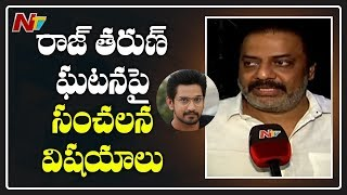 Raj Tarun case: Actor Raja Ravindra Reacts To Eye witness..