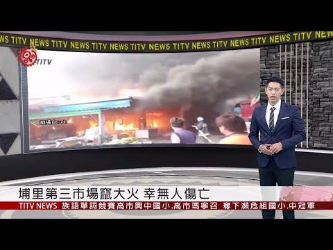 埔里第三市場竄大火 幸無人傷亡 2019-06-09 IPCF-TITV 原文會 原視新聞