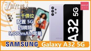 Samsung Galaxy A32 5G手機 | 二千價位配置 5G 四鏡頭 5,000mAh 電量