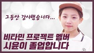 그동안 감사했습니다... 비타민 프로젝트 멤버 시윤이 졸업해요! 다음 멤버는... |클레버TV
