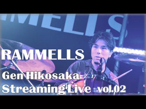 RAMMELLS 彦坂玄ドラム生配信 YouTube LIVE vol.02