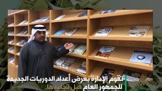 إدارة الدوريات في مكتبة الملك فهد الوطنية     -