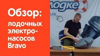 Видео обзор лодочных электро насосов Bravo от интернет-магазина www.v-lodke.ru