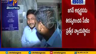 Setback for YS Jagan in CBI Special Court..