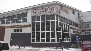 Супермаркет Юлия. Бои без правил