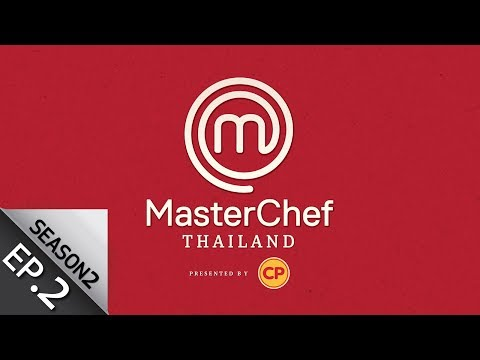 [Full Episode] MasterChef Thailand มาสเตอร์เชฟประเทศไทย Season 2 EP.2