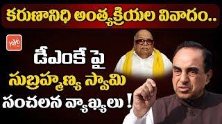 Subramanian Swamy Slams DMK Over Karuna's Burial..