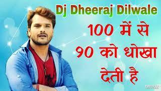 100 Me Se 90 Ko Dhokha Deti Hai Dj mp3