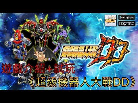 8/21《超級機器人大戰DD》最新手機遊戲介紹+試玩