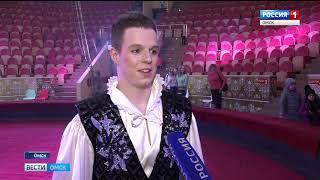 В омском цирке премьера новой программы: «Шоу звезд цирка»