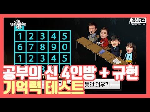 공부의 신 4인방 + 규현의 기억력 테스트 ★ 공신 강성태