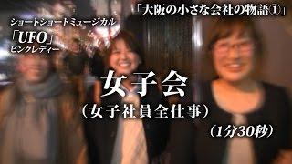 女子会(女子社員全仕事)