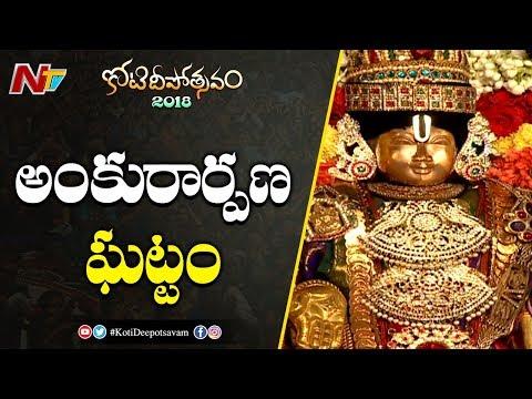 Srinivasa Kalyanam at Koti Deepotsavam on 19th day