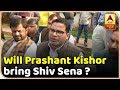 Will Prashant Kishor Bring Shiv Sena, BJP Together Ahead Of LS Polls? | ABP News