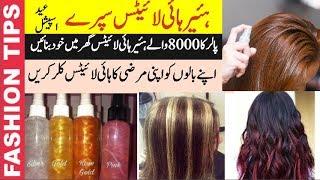 TEMPORARY HAIR COLOR HIGHLIGHTS SPRAY MADE AT HOME / TEMPORARY HAIR COLOR
