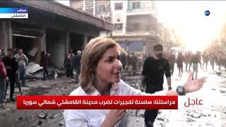 3 تفجيرات تضرب مدينة القامشلي شمال سوريا .. مراسلتنا ...