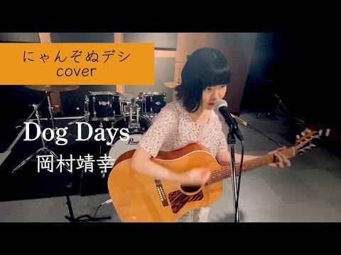 【にゃんぞぬデシcover】Dog Days / 岡村靖幸