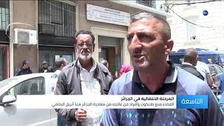 الجزائر.. طحكوت يمثل أمام محكمة سيدي أمحمد لسماع اقواله  ...