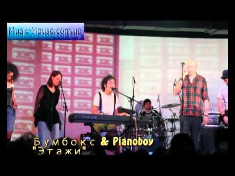 Бумбокс и Pianoboy