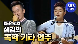 SBS [K팝스타3] - 독학으로 만든 감동, 기타소년 샘킴