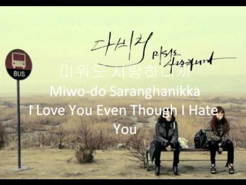 Davichi - I love you even though I hate you