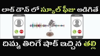 Call record: Student's mother reacts wildly for asking sch..