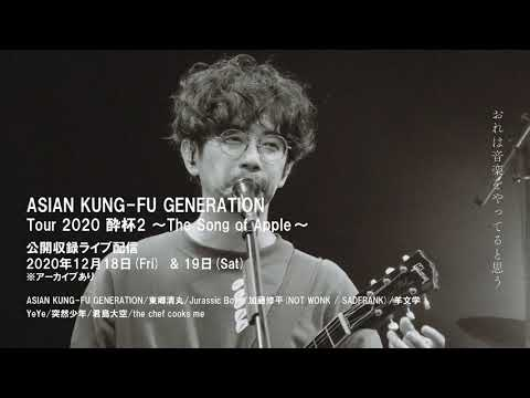 ASIAN KUNG-FU GENERATION Tour 2020 酔杯2 ~The Song of Apple~ 公開収録ライブ配信 Teaser 2