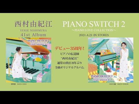西村由紀江 41st Album「PIANO SWITCH2-PIANO LOVE COLLECTION-」