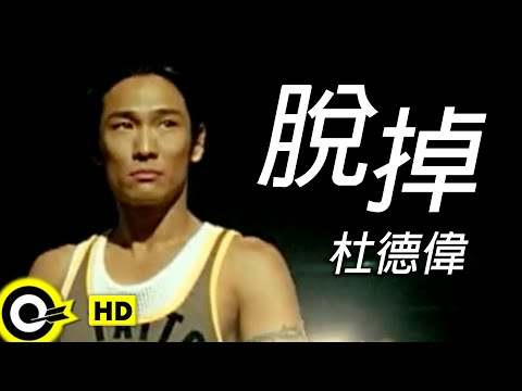 杜德偉 Alex To【脫掉】Official Music Video