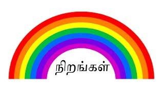 நிறங்கள் - Learn Colors in Tamil for Kids