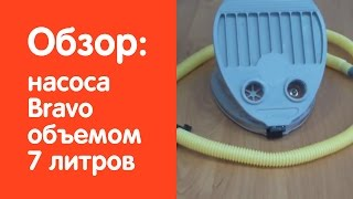 Видео обзор насоса Вravo объемом 7 литров от сайта v-lodke.ru