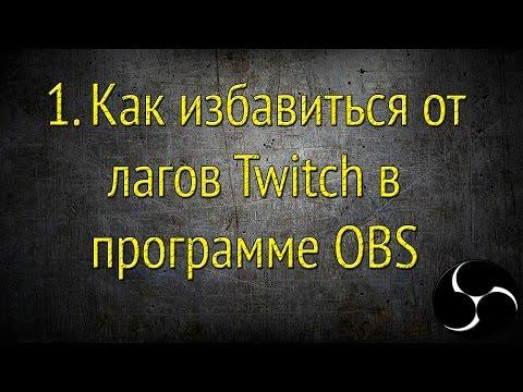 Почему тормозит twitch стрим с программой obs? Избавляемся от лагов!