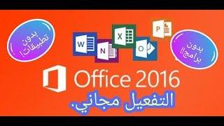 تفعيل مايكروسوفت 2016 بدون برامج ولا تطبيقات     -