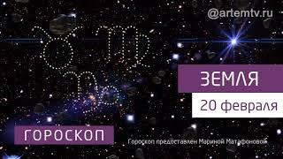 Гороскоп на 20 февраля 2020 года