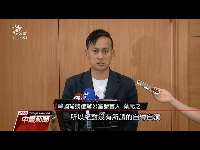 韓遭丟雞蛋鬧場 韓辦駁網友自導自演說