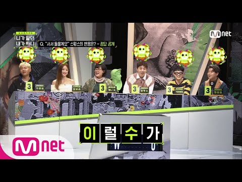 [ENG sub] Not the Same Person You Used to Know [4회] '해골X100' 이건 진짜 아닐 거 같았는데... 190110 EP.4