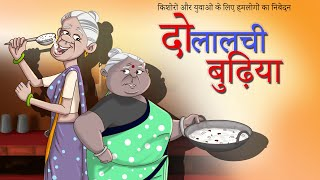 दो लालची बुढ़िया - Hindi Kahaniya - Funny Cartoon Video - Comedy Stories in Hindi – SSOFTOONS Hindi
