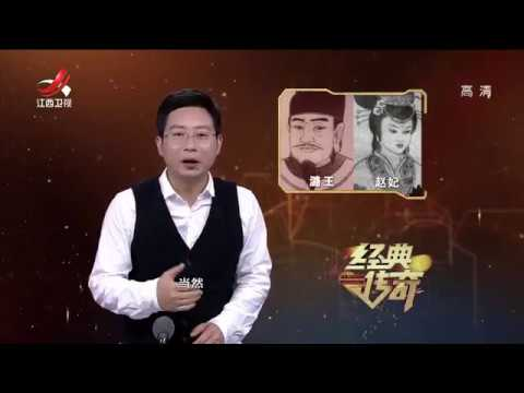 《经典传奇》丫鬟变王妃 超大陵墓后世瞩目20171110[高清版]