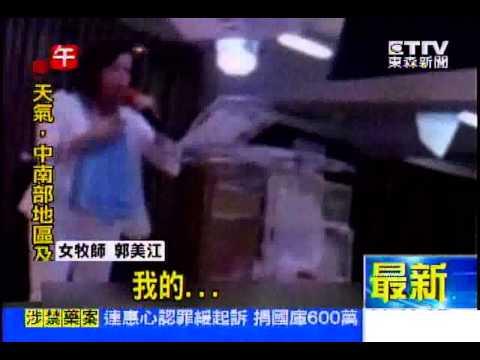 [東森新聞]神隱七月再佈道 郭美江不再「斷開鎖鏈」