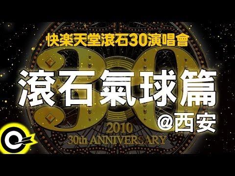 【快樂天堂 滾石30】滾石氣球篇@西安