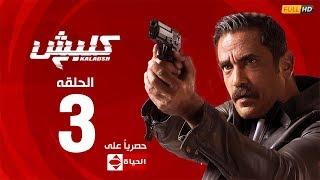 الحلقة الثالثة من مسلسل كلبش ٢ - Kalabsh 2 - episode 3     -