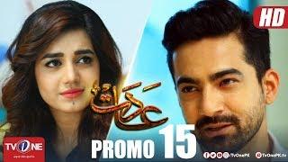 Aadat | Episode 15  Promo | TV One Drama