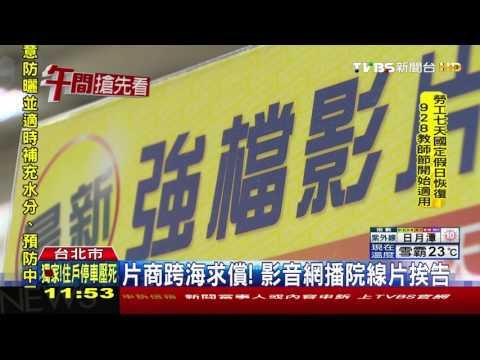 【TVBS】架盜版網侵權達三億 前立委女挨告求償