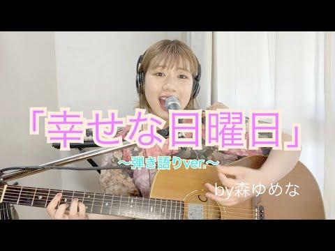 「幸せな日曜日」〜弾き語りver.〜 by森ゆめな