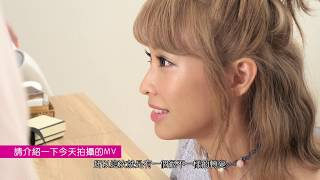 袁詠琳 Cindy Yen [ 你想娶我嗎 Will You Wanna Marry Me ] MV 花絮 Behind The Scenes