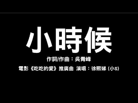 電影《吃吃的愛》推廣曲 徐熙娣(小S)【小時候】歌詞字幕版