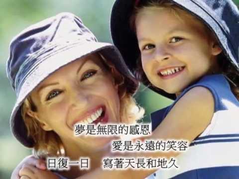 •*♡❤(最美的笑容) 慈濟歌選 Tzu Chi Songs  母親節快樂