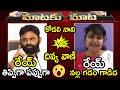 Must Watch : Kodali Nani Vs Divya Vani Mataku Mata Latest Video | AP Latest News | Prime Andhra Tv