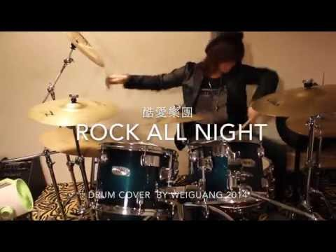 酷愛樂團-Rock all night 『阿光 drum cover 示範』